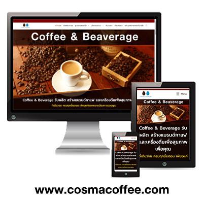 ตัวอย่าง-รับทำเว็บ-e cosma 04